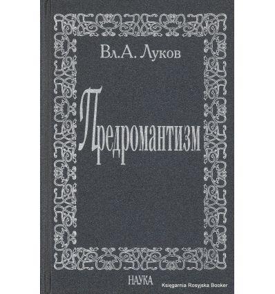 Предромантизм. Владимир Луков