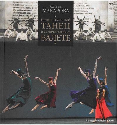 Национальный танец в современном балете. Ольга Макарова