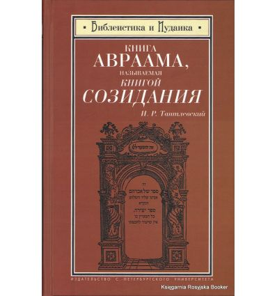 Книга Авраама, называемая Книгой Созидания. Игорь Тантлевский