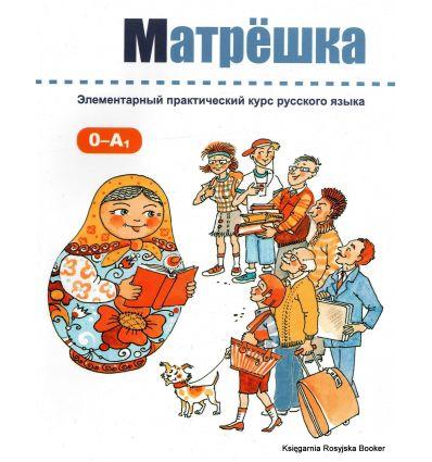 Матрешка. Элементарный практический курс русского языка