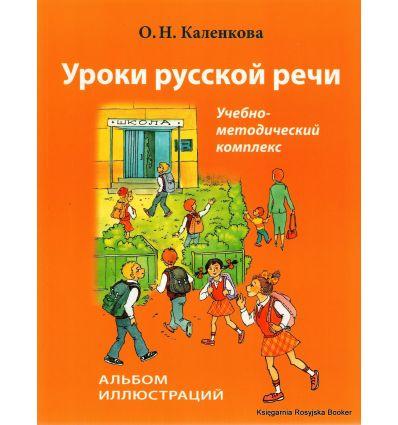 Уроки русской речи. Альбом иллюстраций