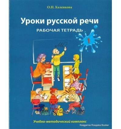 Уроки русской речи. Рабочая тетрадь. Часть 1