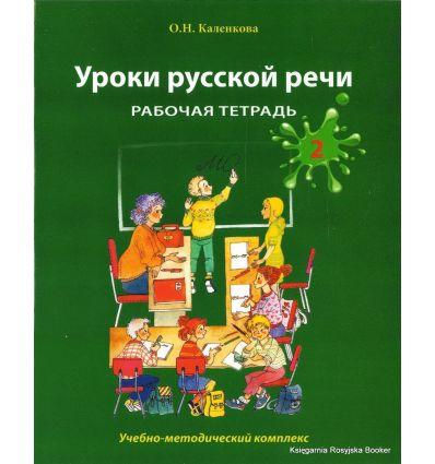 Уроки русской речи. Рабочая тетрадь. Часть 2