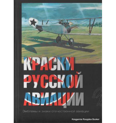 Краски русской авиации. 1909–1922 гг. Книга 3