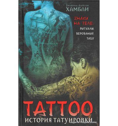 История татуировки. Знаки на теле. Ритуалы, верования, табу