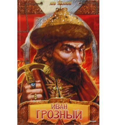 Иван Грозный. Лев Жданов