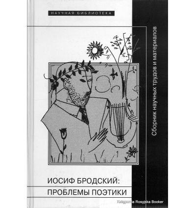 Бродский Иосиф. Проблемы поэтики