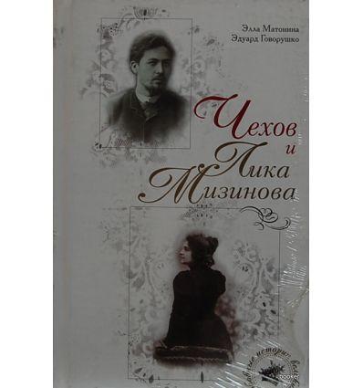 Чехов и Лика Мизинова