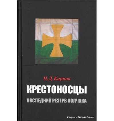 Крестоносцы. Последний резерв Колчака. Николай Карпов