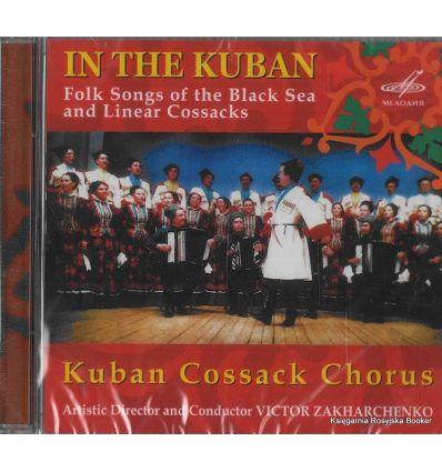 Кубанский казачий хор. Там на Кубани. Народные песни черноморских и линейных казаков