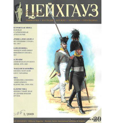«Старый Цейхгауз» № 29 (№ 1/2009)
