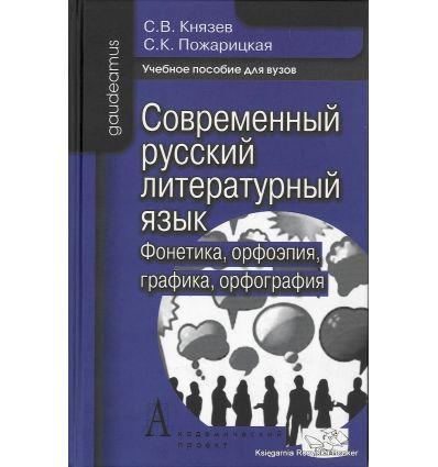 русская фонетика современная графика