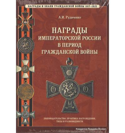 Награды императорской России в период Гражданской войны. Александр Рудиченко