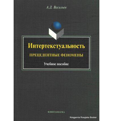 Интертекстуальность. Прецедентные феномены. Александр Васильев