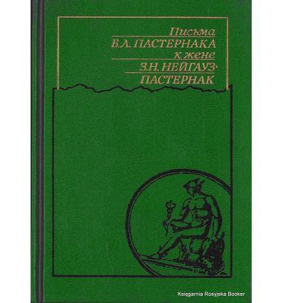 Письма Б. Л. Пастернака к жене З. Н. Нейгауз-Пастернак. Константин Поливанов