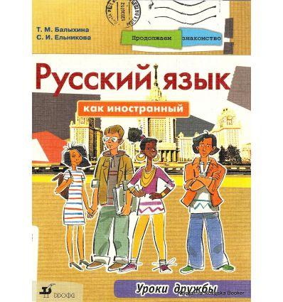 Русский язык как иностранный. Уроки дружбы