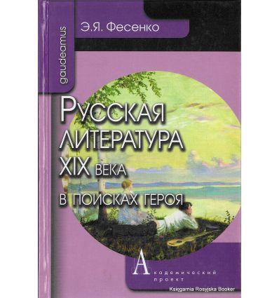 Русская литература XIX века в поисках героя. Эмилия Фесенко