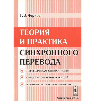 Теория и практика синхронного перевода. Гелий Чернов