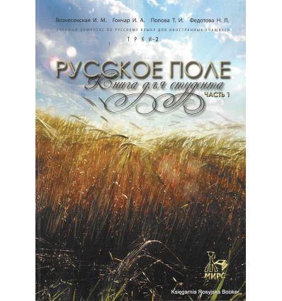 Русское поле. Книга для студента. Часть 1