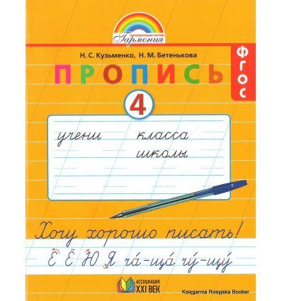 Пропись. Хочу хорошо писать. Часть 4 (к букварю Соловейчик М.С.)