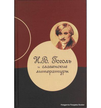 Гоголь Н.В. и славянские литературы