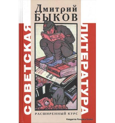 Советская литература. Расширенный курс. Дмитрий Быков