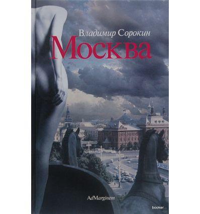 Сорокин Владимир. Москва