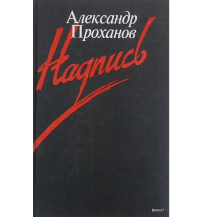 Проханов Александр. Надпись