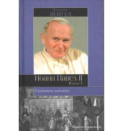 Иоанн Павел II. Свидетель надежды (комплект из 2 книг)