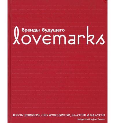 Lovemarks: Бренды будущего. Кевин Робертс