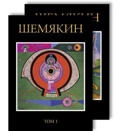 Шемякин Михаил (комплект из 2 книг)