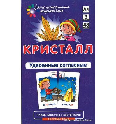 Кристалл. Удвоенные согласные. Русский язык (набор из 48 карточек)